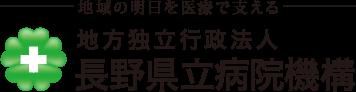 地方独立行政法人長野県立病院機構